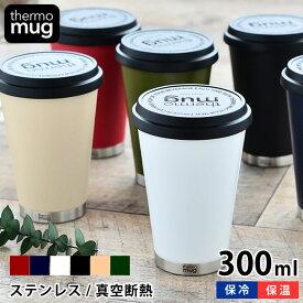 ステンレスタンブラー Thermo mug サーモマグ MOBILE TUMBLER MINI モバイルタンブラーミニ 300ml タンブラー コンビニマグ 真空二重 蓋付き フタ付き 保温 保冷 おしゃれ アウトドア シンプル コーヒー
