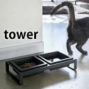 タワー tower ペットフードボウルスタンドセット 陶器 4206 4207 ホワイト ブラック ペット用品 フードボール 餌入れ …