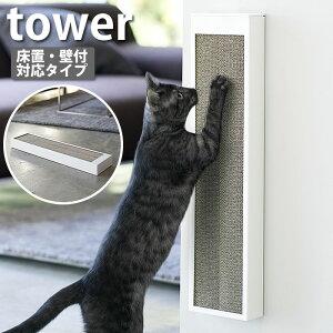 タワー tower 猫の爪とぎケース スチール ペット用品 4210 4211 ホワイト ブラック 床置き 壁かけ両用 猫 ダンボール つめとぎ 爪とぎ 段ボール ねこ 縦 横 床 壁 スタンド おしゃれ モノクロ モノ