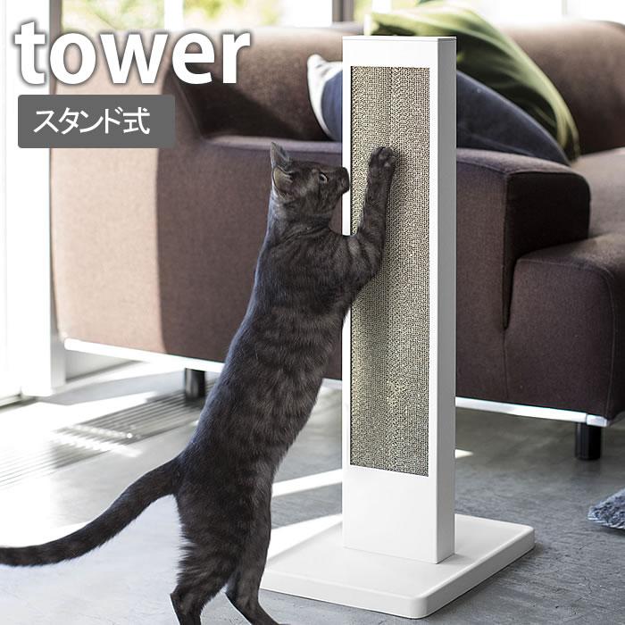 タワー tower 猫の爪とぎスタンド スチール ペット用品 4212 4213 ホワイト ブラック 組立式 猫 ダンボール つめとぎ 爪とぎ 段ボール ねこ ポール 壁 スタンド 縦 モノクロ おしゃれ 山崎実業