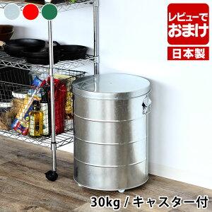 オバケツ ライスストッカー30kg キャスター付 米びつ 米櫃 計量カップ付き ペットフード ストッカー OBAKETSU おばけつ トタン製 缶 洗える 日本製 国産 お米 精米 白米 乾物 かわいい おしゃれ