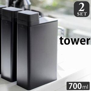 【2本セット】 タワー tower 詰め替え用ランドリーボトル 700ml 四角 ラベルシール付き 3587 3588 ホワイト ブラック 詰め替えボトル 洗濯 洗剤 柔軟剤 漂白剤 液だれ防止 入浴剤 つめかえ用 おし