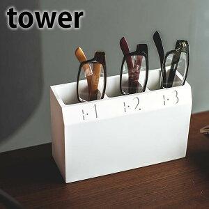 タワー tower シニアグラススタンド ポリストーン 老眼鏡 収納 4225 4226 ホワイト ブラック 眼鏡スタンド メガネ入れ メガネスタンド ホテル シンプル コンパクト おしゃれ モノトーン モノクロ