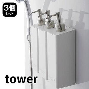 マグネットツーウェイディスペンサー タワー 3個セット ディスペンサー ソープディスペンサー ホワイト ブラック シャンプー コンディショナー ボディーソープ tower ボトル バス用品 詰替え