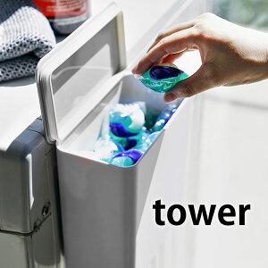 マグネット洗濯洗剤ボールストッカー タワー 洗剤 詰め替え 容器 収納 tower ジェルボール ボックス プラスチック ホワイト ブラック マグネット式 4266 4267 洗濯洗剤 洗濯 ランドリー おしゃれ