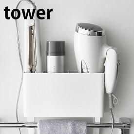 タオル掛け上ドライヤー&ヘアーアイロンホルダー タワー ドライヤー ホルダー ヘアアイロン 収納 4286 4287 タオルバー 差し込み 洗面所 収納 ドライアー タオルバーに差し込むだけ 棚 おしゃれ tower yamazaki 山崎実業