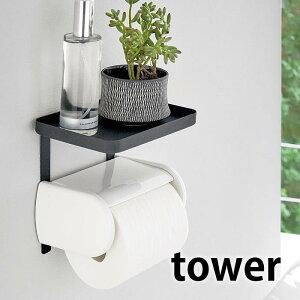 トイレットペーパーホルダー上ラック タワー トイレットペーパーホルダー 棚 携帯置き 棚付 tower ホワイト ブラック 4392 4393 スチール トイレ用品 小物置き 山崎実業 yamazaki