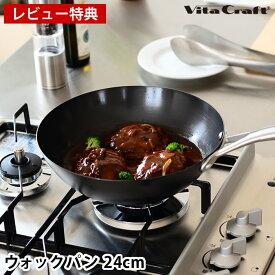 ビタクラフト フライパン スーパー鉄 ウォックパン 24cm 鉄 フライパン 中華鍋 【レビュー特典付】 Vita Craft super iron 窒化鉄 フライパン 錆びにくい IH対応 日本製