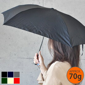折りたたみ傘 軽量 Wpc. SUPER AIR-LIGHT UMBRELLA 50cm 70g メンズ 軽い レディース 子供用 ビジネス 折り畳み傘 スーツ 無地 シンプル おしゃれ 男女兼用