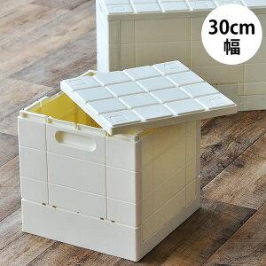 収納ボックス グリッドコンテナ キューブ 30cm幅 折り畳み フタ付き 日本製 収納スツール スタッキング 収納ケース おりたたみ 蓋付き 収納 ボックス おしゃれ おもちゃ箱 コンテナ チェア ス