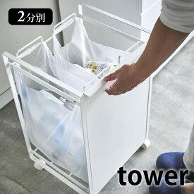 目隠し分別ダストワゴン タワー 2分別 tower 分別 ゴミ箱 レジ袋スタンド キャスター付き ダストボックス キッチン収納 おしゃれ ゴミ袋 スタンド 分別 シンプル スタイリッシュ ホワイト ブラック 山崎実業 yamazaki 4330 4331