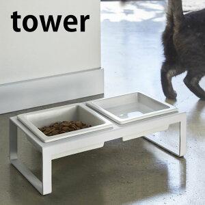 ペットフードボウルスタンドセット タワー トール tower 犬 猫 ペット 水入れ 水飲み用 食器スタンド 餌入れ フードボール おしゃれ シンプル スタイリッシュ ホワイト ブラック 4744 4745 山崎