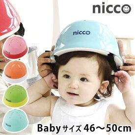 ニコ ベビー ヘルメット 46〜50cm 子供 ヘルメット 自転車 1歳 2歳 3歳 赤ちゃん nicco シンプル ヘルメット 子供用 おしゃれ 幼児用 女の子 男の子 キッズヘルメット 日本製 防災 クミカ工業 KH002