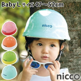 ニコ ベビーL ヘルメット 47〜52cm 子供 ヘルメット 自転車 1歳 2歳 3歳 年少 nicco シンプル ヘルメット 子供用 おしゃれ 幼児用 女の子 男の子 キッズヘルメット 日本製 防災 クミカ工業 KH002L