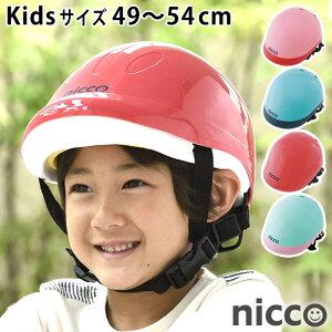 ニコ キッズ ヘルメット 49〜54cm 子供 ヘルメット 自転車 年少 年中 年長 保育園 幼稚園 nicco シンプル ヘルメット 子供用 おしゃれ 幼児用 女の子 男の子 キッズヘルメット 日本製 防災 クミカ