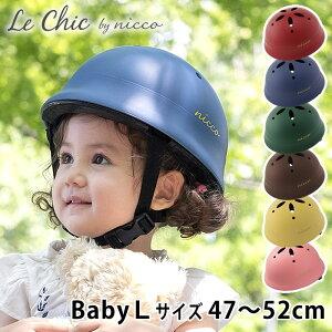 ルシック ベビーL ヘルメット 47〜52cm 子供 ヘルメット 自転車 1歳 2歳 3歳 年少 Le Chic by nicco シンプル ヘルメット 子供用 おしゃれ 幼児用 女の子 男の子 キッズヘルメット 日本製 防災 クミカ