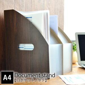ドキュメントスタンド ウッズスタイル A4 タテ型 13ポケット ファイル スタンド ファイルケース 書類 収納 おしゃれ 領収書 伝票 整理 オフィス セキセイ ジャバラ アコーディオン式 クリアフ