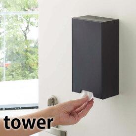 ツーウェイマスク収納ケース タワー tower マグネット マスクホルダー 置き型 磁石 貼り付け 使い捨てマスク マスク 収納 マスクディスペンサー マスクケース ボックス シンプル おしゃれ ホワイト ブラック 山崎実業 yamazaki 4954 4955