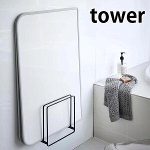 乾きやすいマグネット風呂蓋スタンド タワー tower 風呂ふた専用ラック 組合せふた シャッターふた 浴室 バスルーム 風呂 収納 マグネット ホルダー 浮かせる カビ ぬめり 防止 穴あけ不要