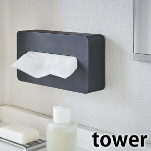 コンパクトティッシュケース タワー tower ティッシュケース ティッシュカバー ティッシュ ソフトパック 5092 5093 洗面所 キッチン コンパクト リビング 車 おしゃれ スタイリッシュ 北欧 シン