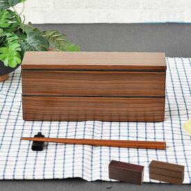 お弁当箱 メンズスリム二段弁当 2段 日本製 ランチボックス 箸付 電子レンジ対応 弁当箱 食洗機対応 メンズ 男子 スリム 840ml 木目 和柄 おしゃれ 大容量 大人
