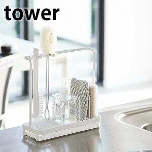スポンジ&クリーニングツールスタンド タワー tower シンク 流し 置き 4993 4994 スタンド 洗い物 ボトル 洗い クリーナー ホルダー フック ラック たわし ブラシ 収納 整理 洗剤 水が流れる 傾