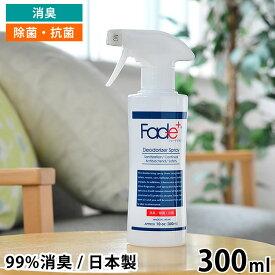 フェードプラス 消臭 スプレー 本体 300ml 無香料 除菌スプレー 抗菌 弱酸性 無臭 人工酵素 ゴミ箱 トイレ 部屋 日本製 おしゃれ Fade+