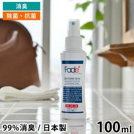フェードプラス 消臭 スプレー 本体 100ml 携帯スプレー 無香料 除菌スプレー 抗菌 弱酸性 無臭 人工酵素 ゴミ箱 トイレ 部屋 日本製 おしゃれ Fade+