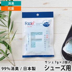フェードプラス 消臭サシェ シューズ用 消臭袋 7g×2個入 抗菌 無香料 Fade+ 無臭 靴箱 下駄箱 ロッカー クローゼット 人工酵素 日本製 おしゃれ