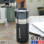 スタンレー水筒ゴーシリーズ真空ボトル0.47Lステンレス真空断熱保温保冷食洗機対応直飲み魔法瓶マグボトルマイボトルアウトドアキャンプ洗いやすい頑丈かっこいいおしゃれSTANLEY