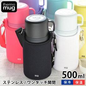 thermo mug トリップボトル 500ml 水筒 コップ付き 子供 水筒 カバー付き キッズボトル 保温 保冷 肩掛け 大人 ステンレス 魔法瓶 おしゃれ かわいい シンプル 真空二重 サーモマグ ワンタッチ 男の子 女の子