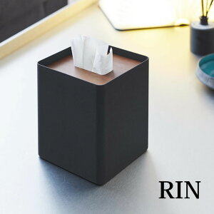 厚型対応蓋付ティッシュケース リン S RIN rin ティッシュカバー ティッシュボックス おしゃれ 北欧 ハーフサイズ 小さい 半分 コンパクト 5179 5180 海外 保湿ティッシュ 大きい シンプル 木 リ