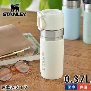 スタンレー 水筒 ゴーシリーズ 真空ボトル 0.37L ステンレス 真空断熱 保温 保冷 直飲み 魔法瓶 食洗機対応 キッズ 子供 マグボトル マイボトル アウトドア キャンプ 洗いやすい 頑丈 かっこい