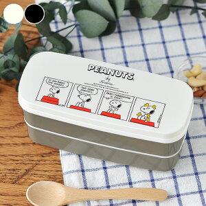 お弁当箱 スヌーピー ランチボックス 2段 お箸付き 容量640ml 電子レンジ 食洗機 乾燥機 日本製 おしゃれ かわいい 可愛い ランチボックス お箸 子供 キッズ 女子 レディース 男子 メンズ 中学