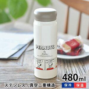 水筒 ステンレスボトル スヌーピー ダイレクトステンレスボトル 480ml 真空二重構造 保冷 保温 軽量 開けやすい アウトドア ワンタッチ マグボトル おしゃれ かわいい 大人 キッズ レジャー