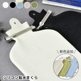 水まくら 水枕 氷枕 シリコン製 SILICONE Water Pillow 日本製 冷却まくら 冷却枕 ひんやり枕 アイス枕 氷嚢 ひょうのう シンプル おしゃれ ブラック ホワイト アウトドア 熱冷まし 夏
