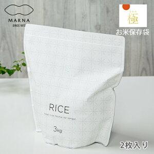 極お米保存袋 マーナ 米びつ 袋 ジッパー 冷蔵 日本製 鮮度 長持ち ライスストッカー 小分け 密封 保存 保管 おいしい キッチン 雑貨 収納 おしゃれ シンプル 3kg 2枚入り 酸化防止 湿気防止