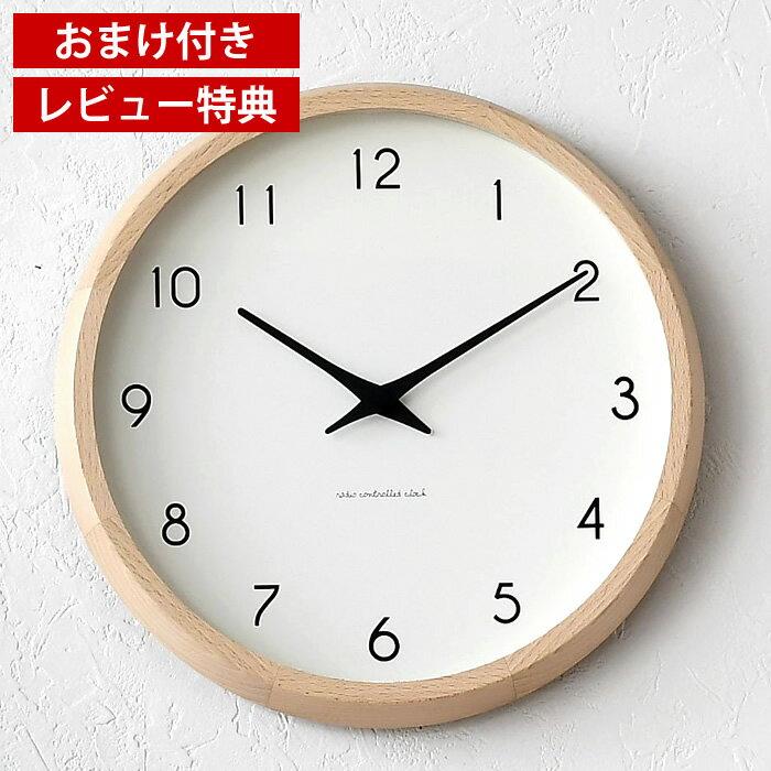 レムノス Lemnos 掛け時計 電波時計 カンパーニュ Campagne 294mm おしゃれ 北欧 木製 音がしない かわいい 電波 連続秒針 壁掛け 秒針なし デザイン 掛時計 静か シンプル ブラウン ナチュラル 時計 電波ムーブメント 人気