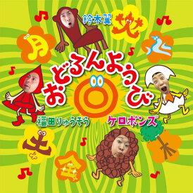 CD『おどるんようび』