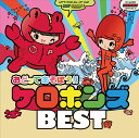 ■ケロポンズベスト盤CD&DVD!■CD+DVD 『おどってあそぼう!!ケロポンズBEST』