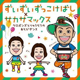 CD『ずいずいずっこけばし× サカサマックス』