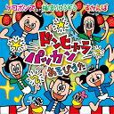 CD 『ドンヒャラパッカン あそびうた』