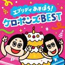 CD2枚組 『エブリデイ あそぼう! ケロポンズ BEST』