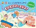 CD付ミュージックパネルシアター『ビバビババースデイ! 〜ビバくんのたんじょうび〜』