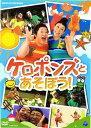 DVD『ケロポンズとあそぼう!』