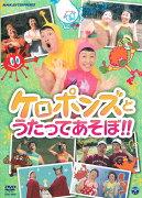 DVD『ケロポンズとうたってあそぼ!』_ケロポンズ_エビカニクス