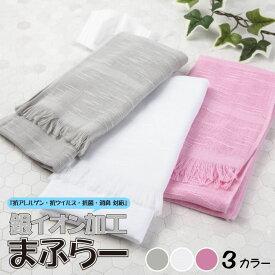 銀イオン加工マフラー(Agマフラー)ウイルス対策・予防に 『抗アレルゲン、抗ウイルス、抗菌防臭』綿100% 日本製