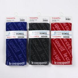 クールネックタオル 保冷剤付きタオル Lecoqルコック 3色 熱中症対策 ブランドクールタオル