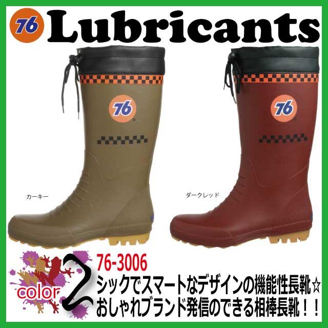 安全長靴 76Lubricants 76-3006 24.5-27.0cm ナナロク【男性/紳士用 女性 レディース】【M L LL ブルー ブラック メンズ 先芯なし カジュアル ラバーブーツ】