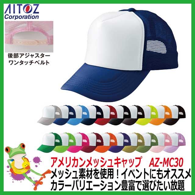 【34%OFF アイトス AITOZ】アメリカンメッシュキャップ AZ-MC30【イベント 学園祭 スタッフ キャンペーン カラフル お揃い 帽子 熱中症 作業用】